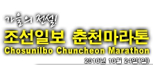 Chosunilbo Chuncheon International Marathon