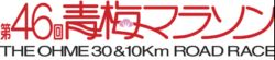 Ohme-Hochi 30K Road Race